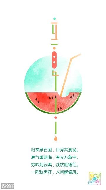 立夏 二十四节气海报 宣传促销打折通用 二维码朋友圈贺卡创意海报手机海报