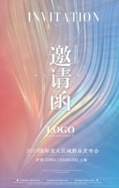 创意时尚高端优雅梦幻商务金融峰会公司微商新品宣传邀请函