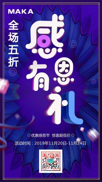 火鸡羽毛立体字紫色浪漫粉海报