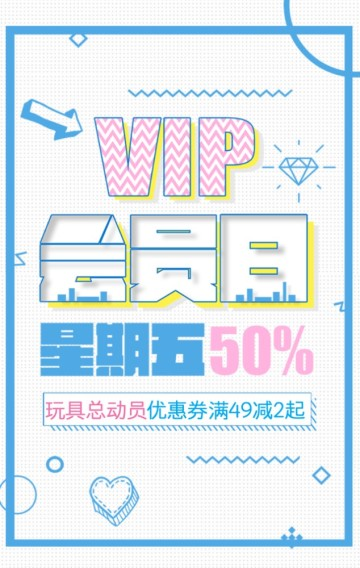 VIP会员日小公主玩具电商促销模版
