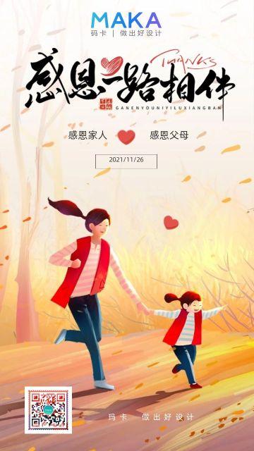 黄色插画清新感恩节日签节日宣传海报