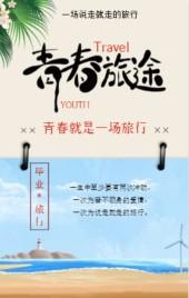 青春旅途/旅行相册/旅行纪念册