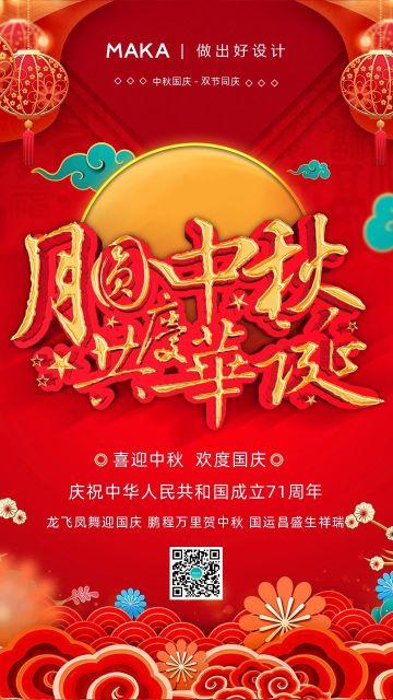 喜庆月圆中秋共庆华诞宣传海报