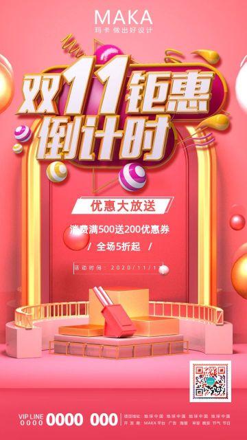 粉色炫酷双十一购物狂欢节促销海报