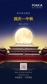 简约大气国庆中秋故宫唯美海报