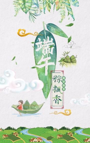 端午节清新创意企业祝福贺卡产品推广宣传H5