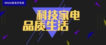 家电数码产品促销企业活动宣传奢华黑金微信公众号封面头图