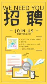 扁平简约互联网设计师招聘海报