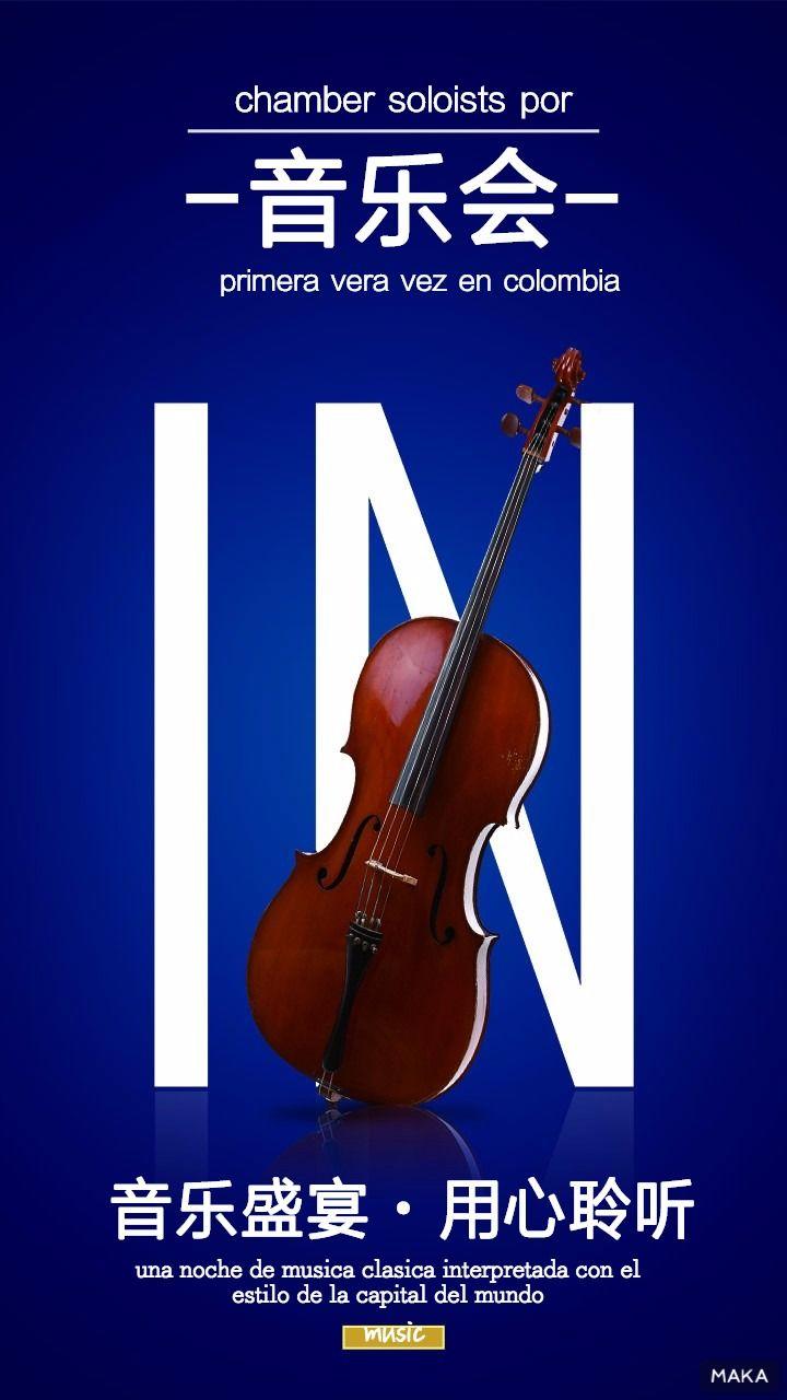 音乐盛宴·用心聆听