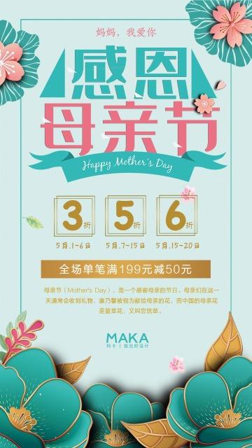 简约高端商场促销母亲节感恩母亲节节日促销宣传海报