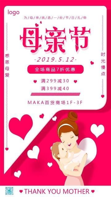 粉色温馨浪漫风母亲节节日促销宣传海报
