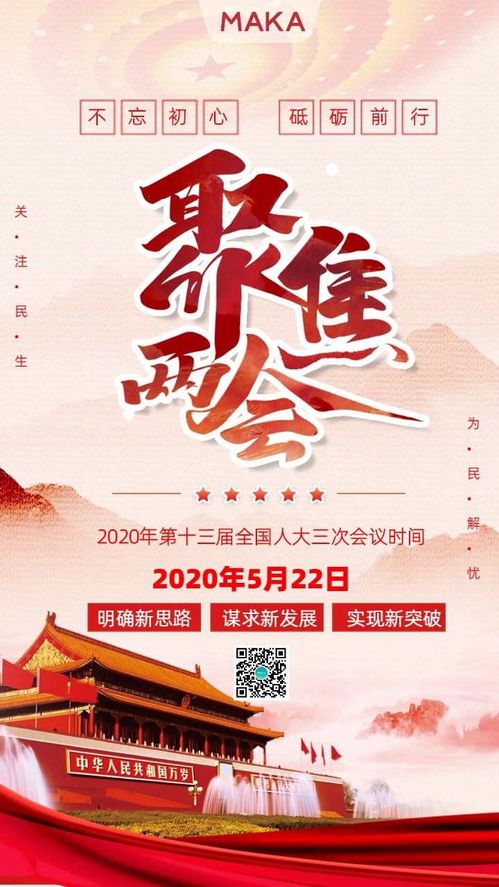 红色简约聚焦两会党政宣传手机海报