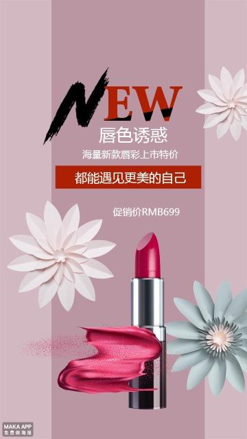 化妆品口红促销