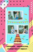 个人宝宝朋友闺蜜同学生日快乐祝福贺卡纪念相册