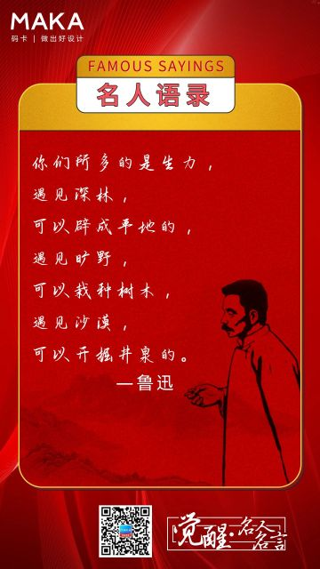 红色 名人语录  鲁迅经典名言 日常励志海报