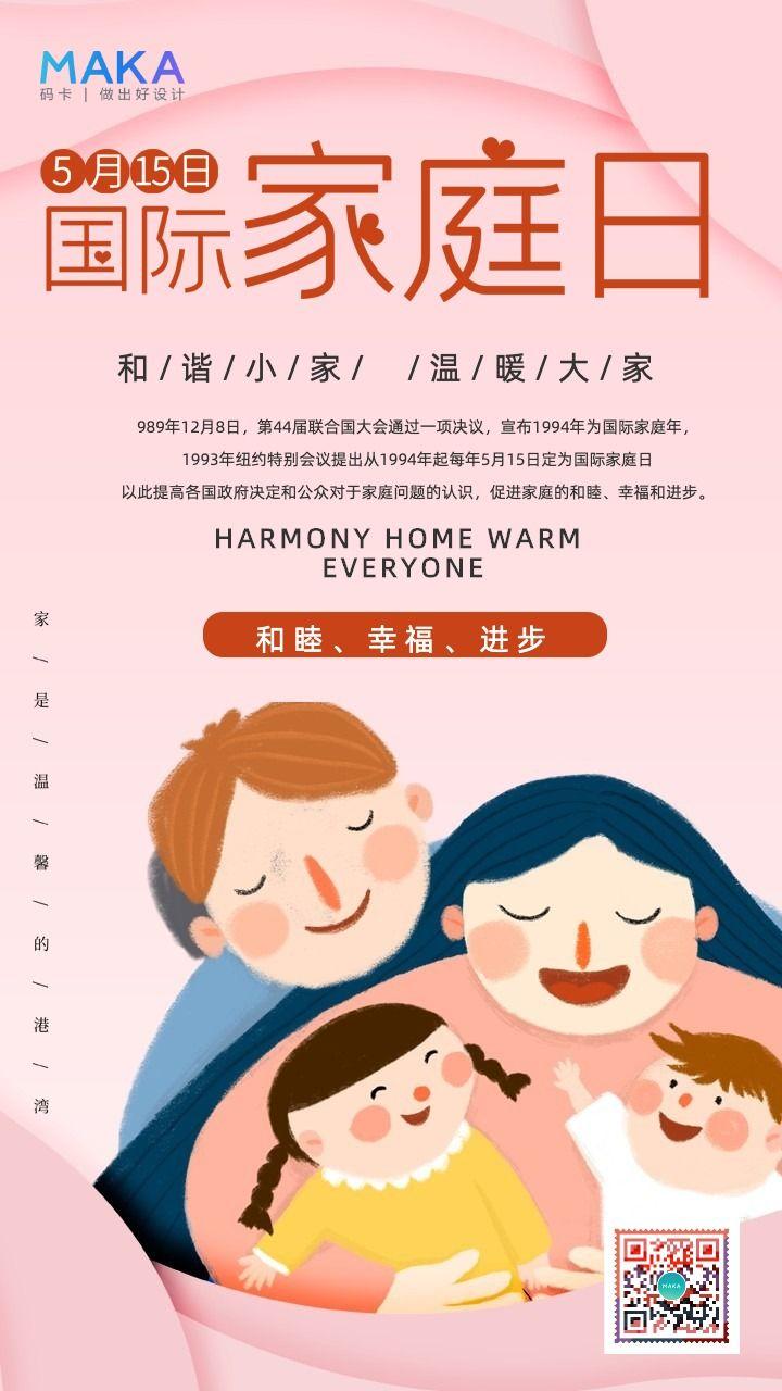 粉色创意国际家庭日节日宣传手机海报