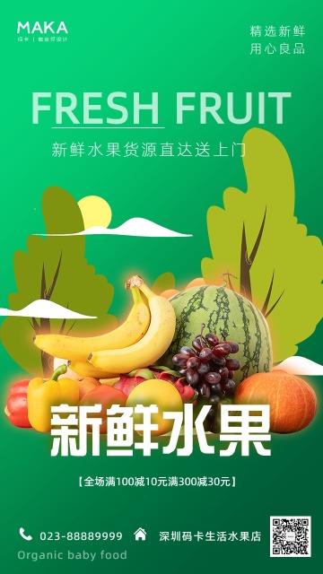 绿色简约清新水果秋季促销宣传海报