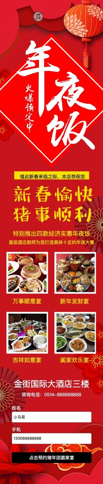 新年新春年夜饭预定家宴预定宣传单页
