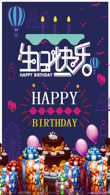 蓝色卡通生日快乐生日贺卡手机海报