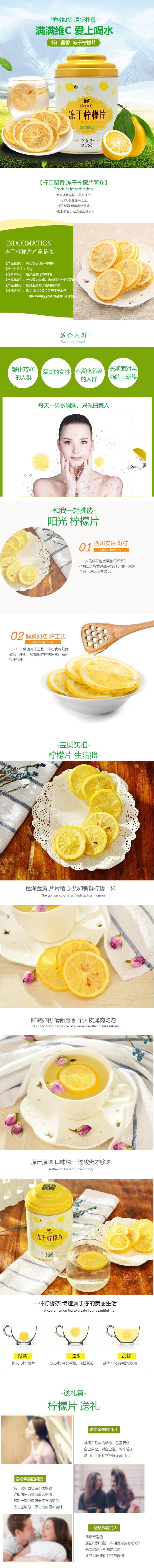 清新留香冻干柠檬片电商详情页