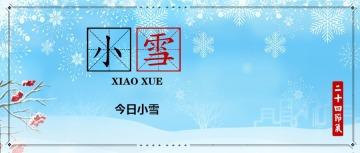 简约文艺传统二十四节气小雪微信公众号大图