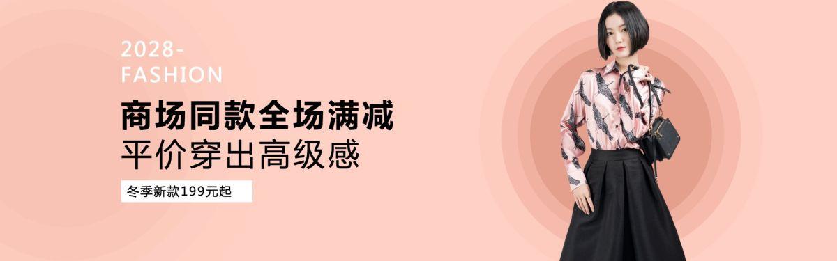 简约秋冬女装服饰电商banner