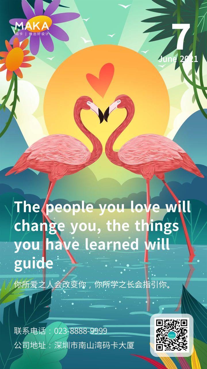 绿色简约插画风格语言培训每日一签海报