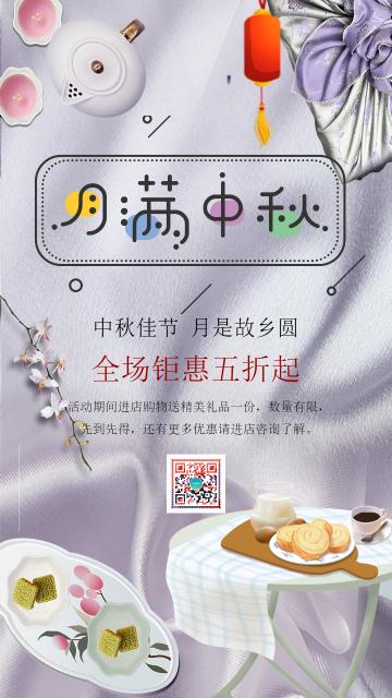 灰色清新文艺店铺八月十五中秋节促销活动宣传海报