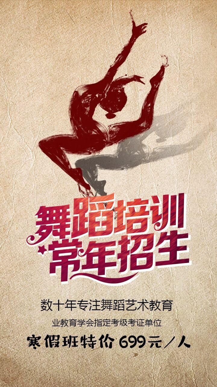 舞蹈培训班招生宣传简章