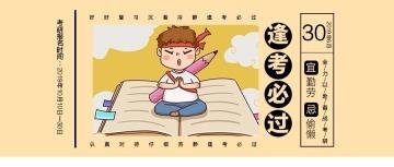 黄色简约考研必过考试必过高考期末考试考研英语培训逢考必过微信公众号封面大图