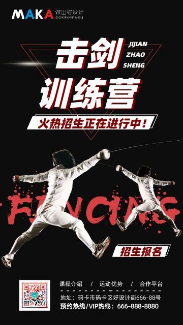 黑色扁平简约击剑训练招生宣传海报