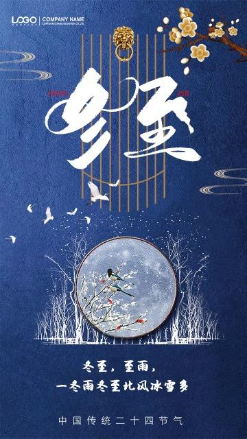 传统农历二十四节气冬至节气