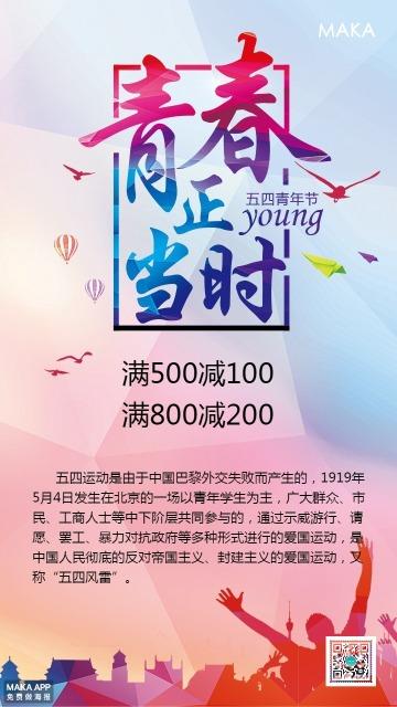 五四青年节 宣传促销打折通用 二维码朋友圈贺卡创意海报手机海报
