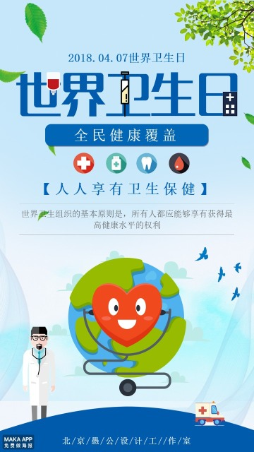 蓝色简洁大气世界卫生日公益宣传海报 世界卫生日海报