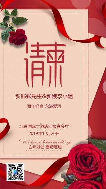 简约唯美浪漫婚礼请柬结婚邀请函海报
