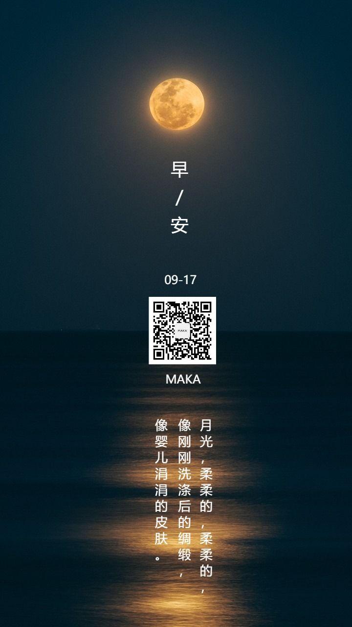 日签早安早晚安心情语录品牌传播月光海洋励志