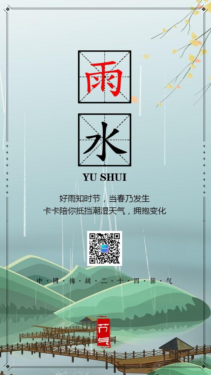 简约文艺传统二十四节气雨水日签海报