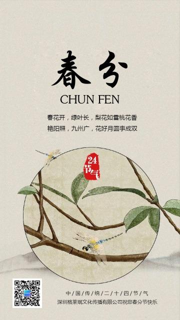 中国风灰色春分节气日签祝福海报