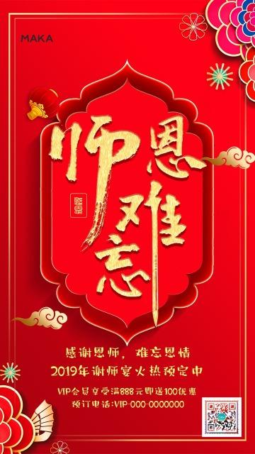 红色大气中国风师恩难忘谢师宴海报