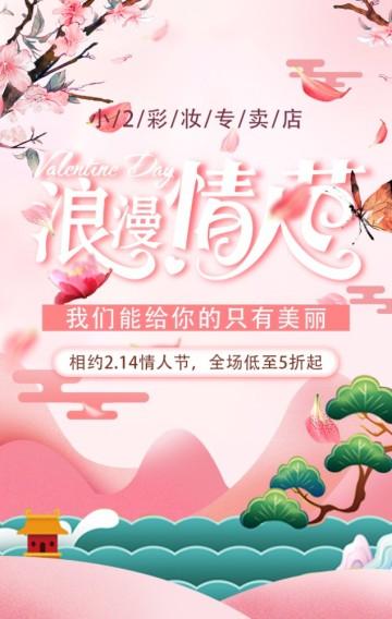 新年214浪漫情人节彩妆美妆面膜化妆品店铺情人节促销