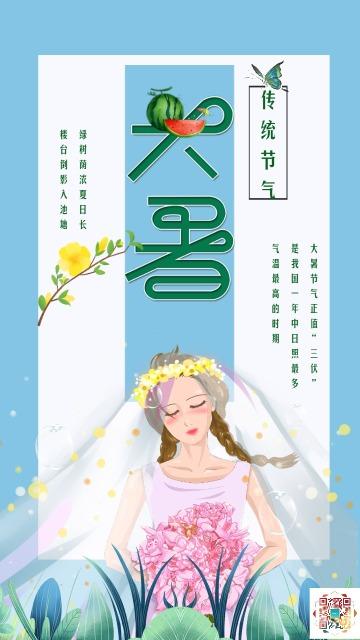 卡通手绘文艺清新蓝色大暑文化宣传海报