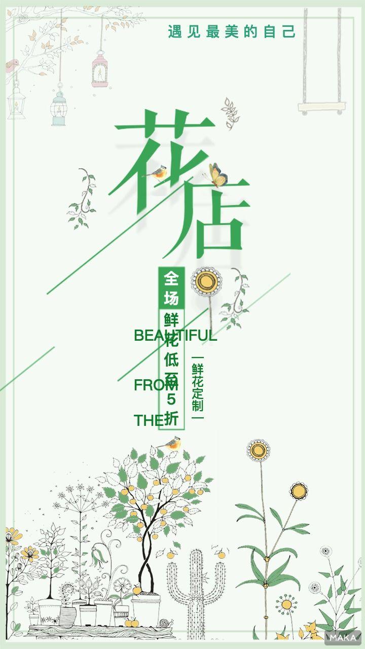 小清新极简植物唯美浪漫花店促销宣传海报