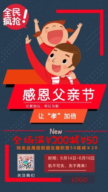 父亲节红色扁平简约风电商微商促销宣传手机海报