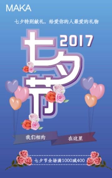 七夕节活动促销产品促销