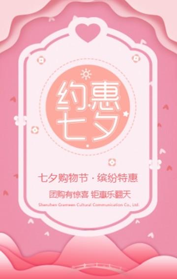 粉色唯美浪漫七夕节商家店铺促销活动宣传H5