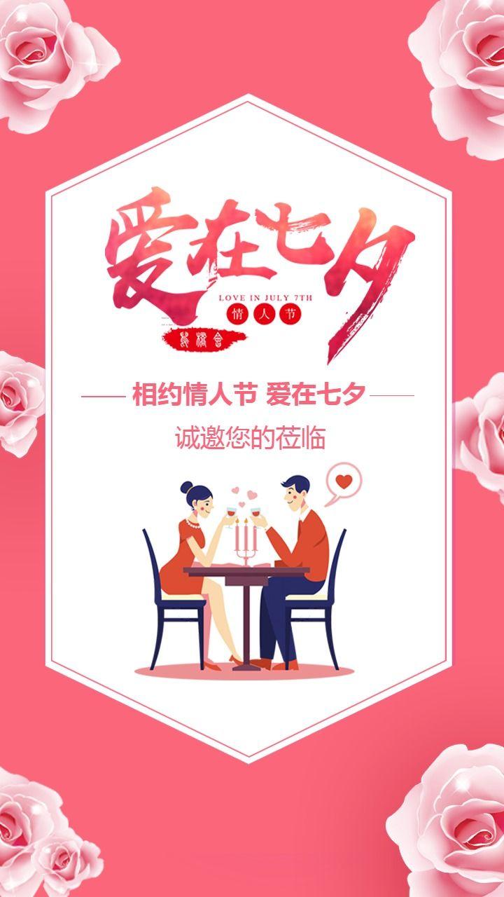 七夕浪漫约会