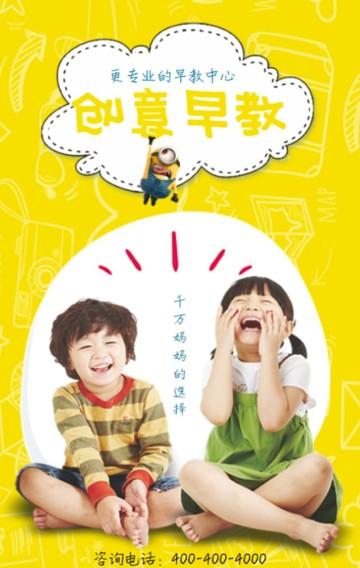 儿童早教机构招生宣传模板