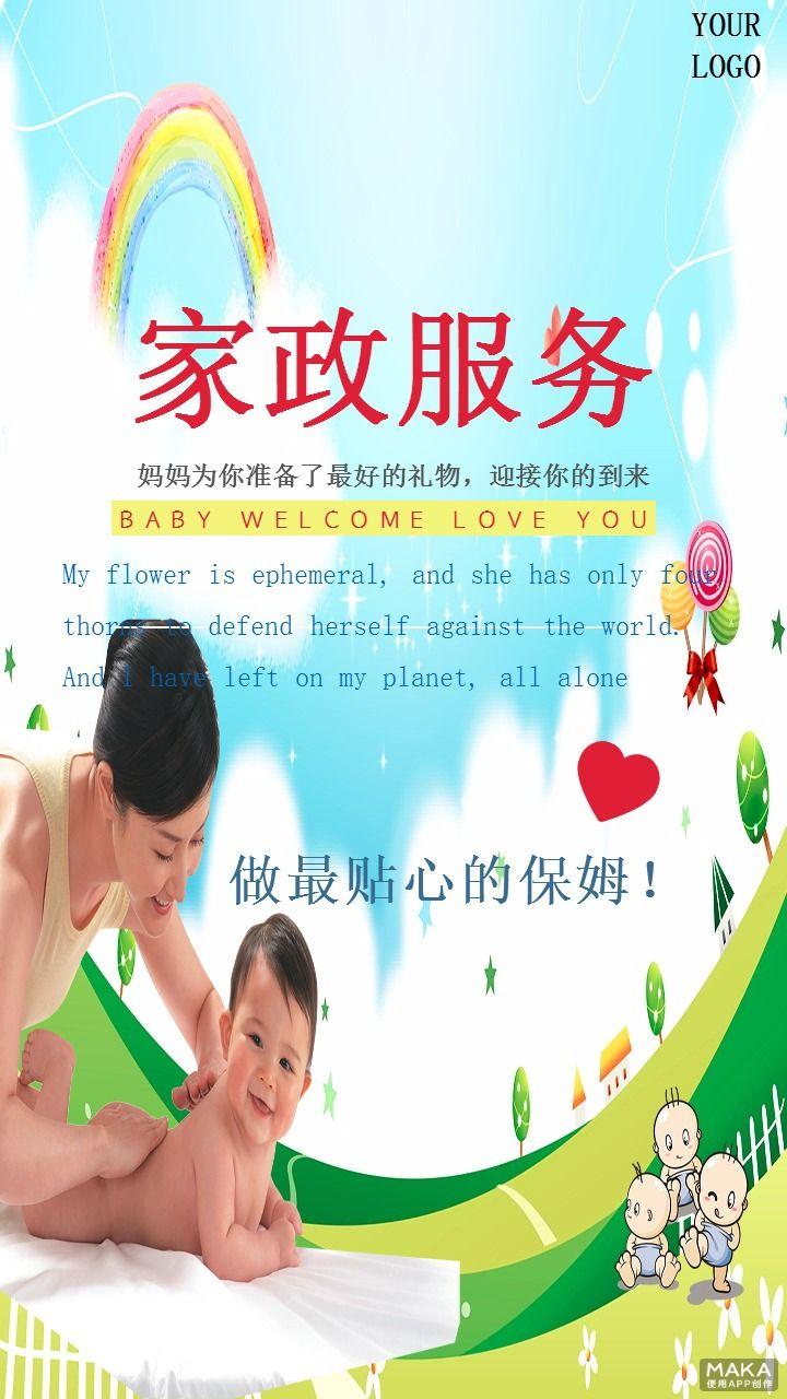 关于育儿的家政服务宣传海报