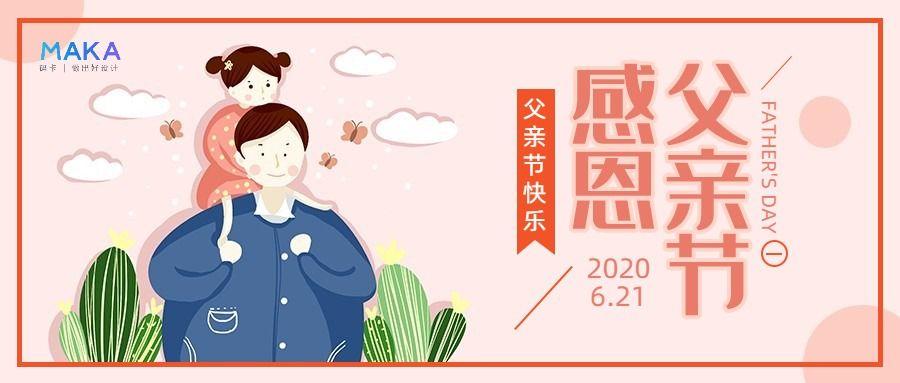 粉色创意父亲节节日宣传公众号首图