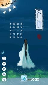 清新风格谷雨气节公益宣传海报